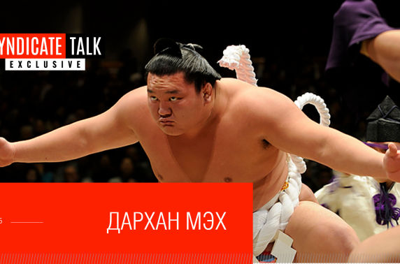"Syndicate Talk Exclusive #5: Хакухо ""Дархан мэх"""
