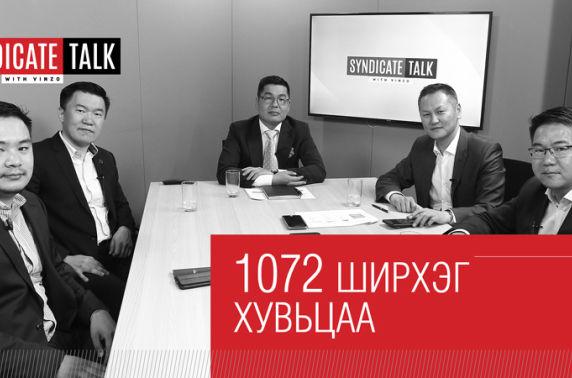 Syndicate talk: 1072 ширхэг хувьцаа