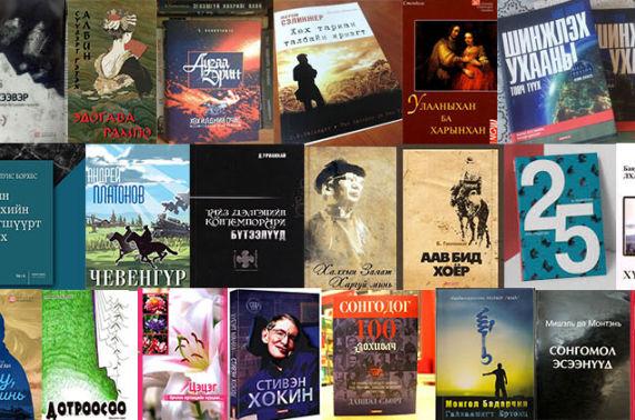 2018 онд миний унших 50 ном