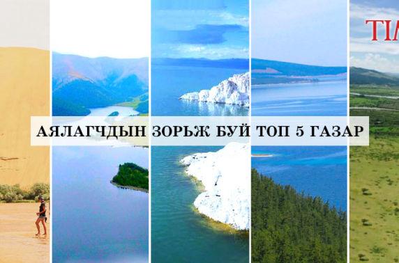 Монгол аялагчдын зорьж буй энэ зуны топ 5 газар
