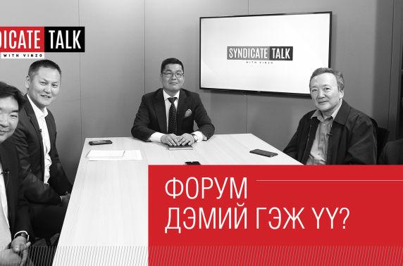 Syndicate talk 25: Форум дэмий гэж үү?
