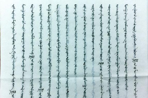 Дилова хутагт гуравдагч хөршийн эрэлд: Конгрессын Номын Сангаас олдсон гурван захидал