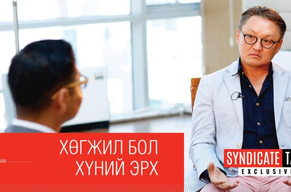 Синдикат ярилцлага – Эксклюсив #1 : Хөгжил бол Хүний эрх