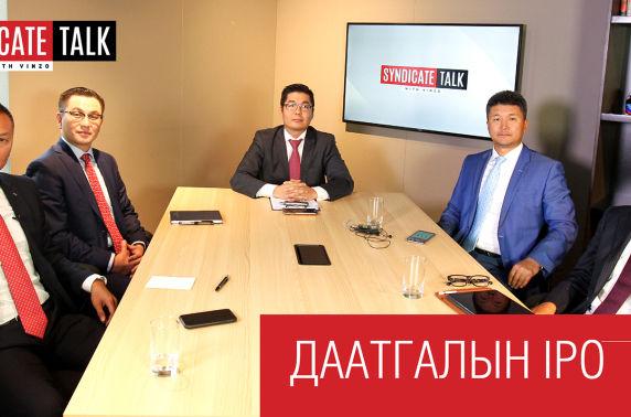 Syndicate talk: Даатгалын IPO