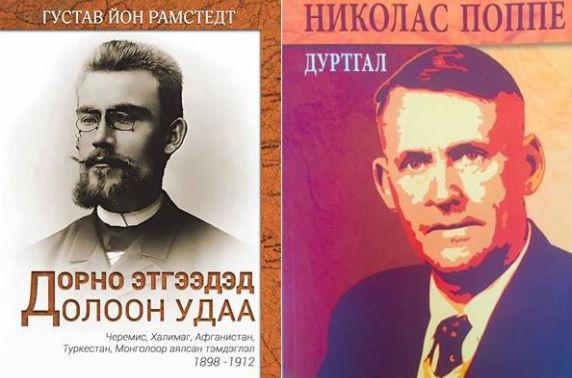 Рамстедт Поппе нарын захидал харилцаа буюу Монголын Нууц Товчоог их эрдэмтэд өмөөрсөн нь