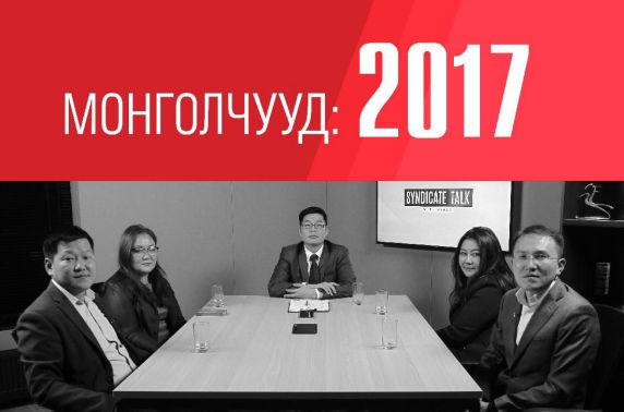 Syndicate talk: Монголчууд 2017