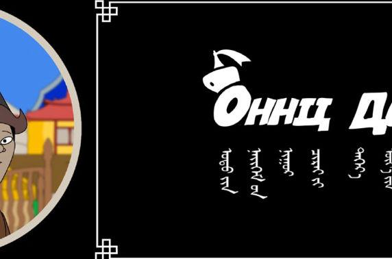 """""""ОННЦ ДҮМД"""" бол өөрийн гэсэн өнгө аястай оригинал монгол ТВ шоу"""