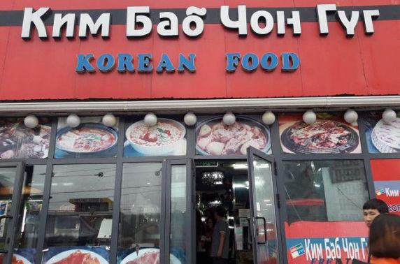 Хоолноос нь хорхой гарсан тул Кимбаб Чонгүгын үйл ажиллагааг албадан зогсоолоо