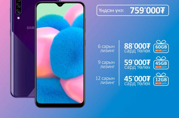 Samsung-н гар утаснуудыг хэмнэлттэй үнээр зөвхөн СКАЙтелаас