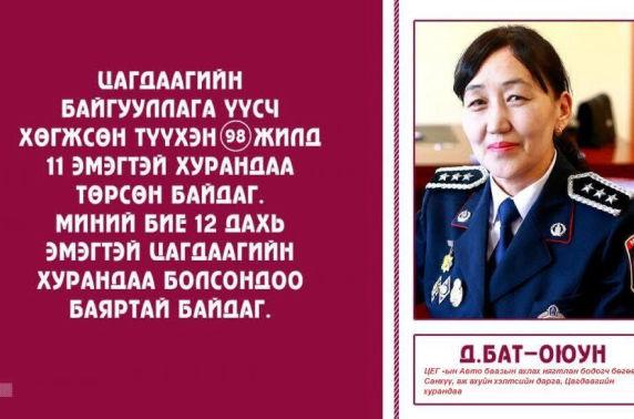 Д.Бат-Оюун: Төрийн сүлдээ магнайдаа залдаг цагдаагийн албаараа бахархдаг