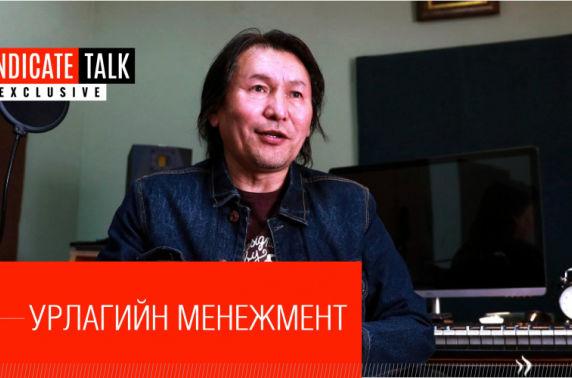 Syndicate Talk Exclusive: Урлагийн менежмент
