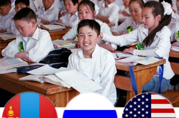 Гэрийн даалгавар: Монгол, Орос, Америк