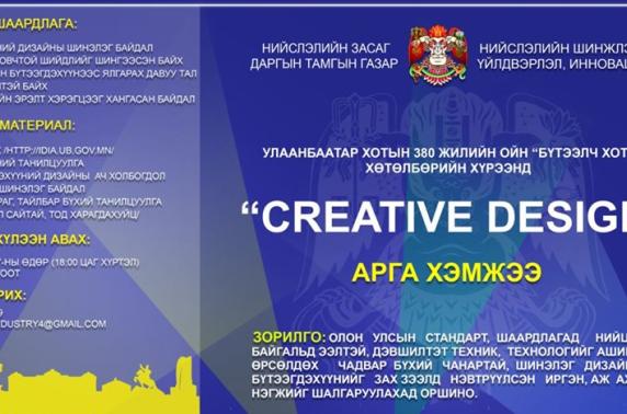 """Бүтээлч хот хөтөлбөрийн хүрээнд """"Creative Design"""" арга хэмжээг зохион байгуулна"""