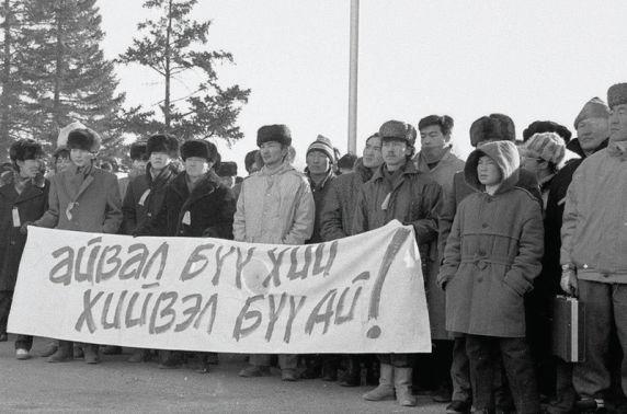 Монголын ардчиллын сургамж
