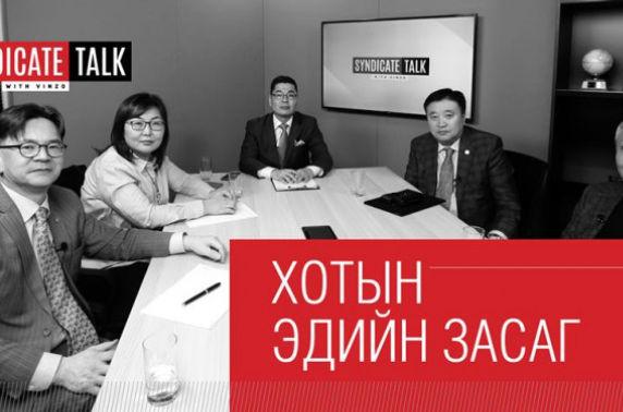 Синдикат ярилцлага #23 Хотын эдийн засаг