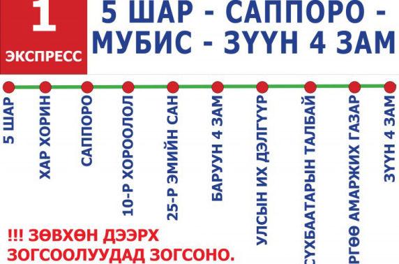 Гурван чиглэлд экспресс автобус үйлчилнэ