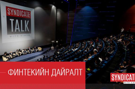 Syndicate Talk: Финтекийн дайралт