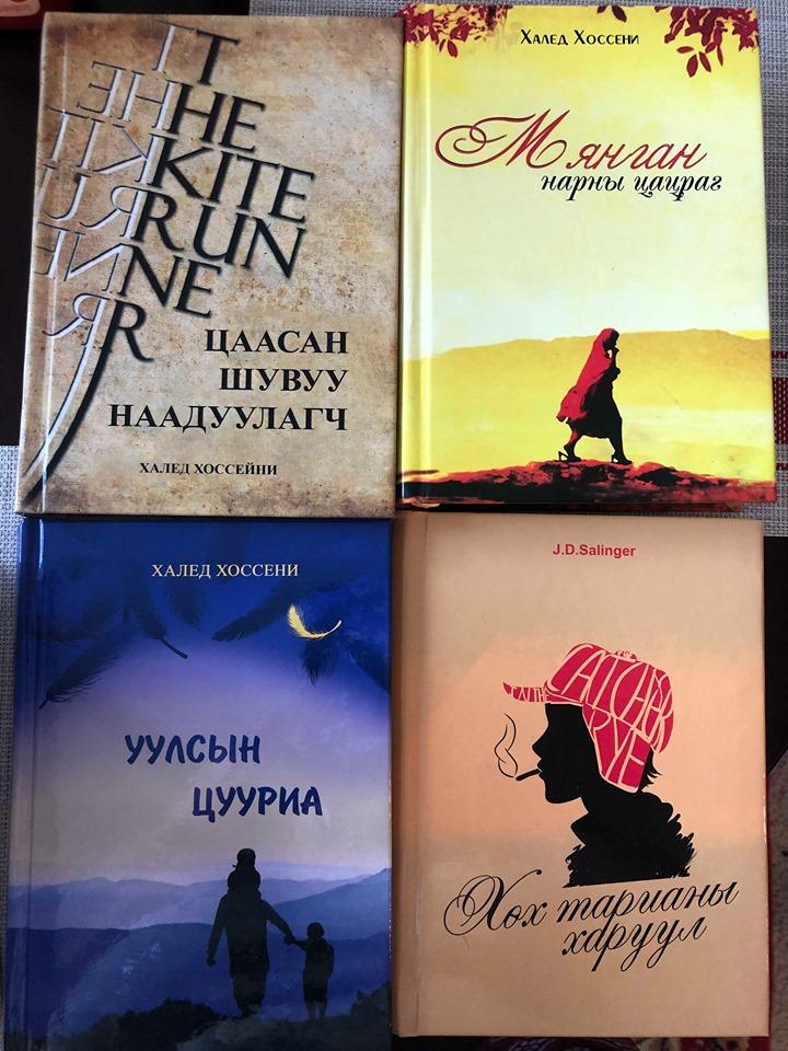 Сайн номыг тулхтай уншигтун