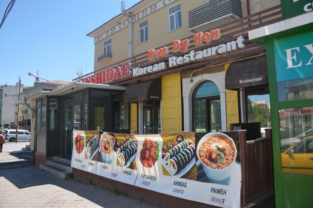 """""""Ким Ду Хан"""", """"Ариcу"""" нэртэй солонгос хоолны газрууд НМХГ-ын шалгалтад бүдэрлээ"""