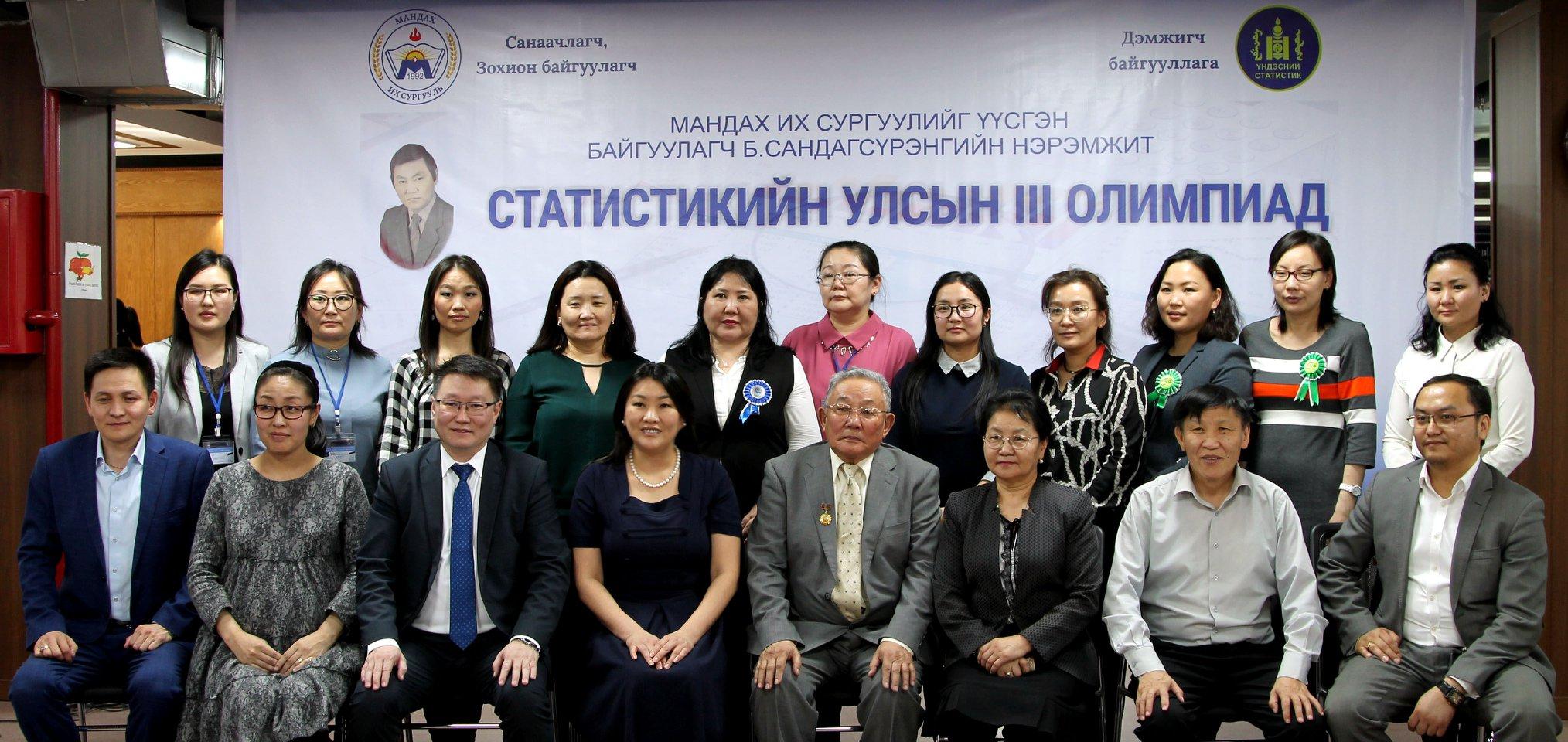 Статистикийн Улсын III олимпиадад Монгол Улсын Их Сургууль багаараа тэргүүн байр эзэллээ