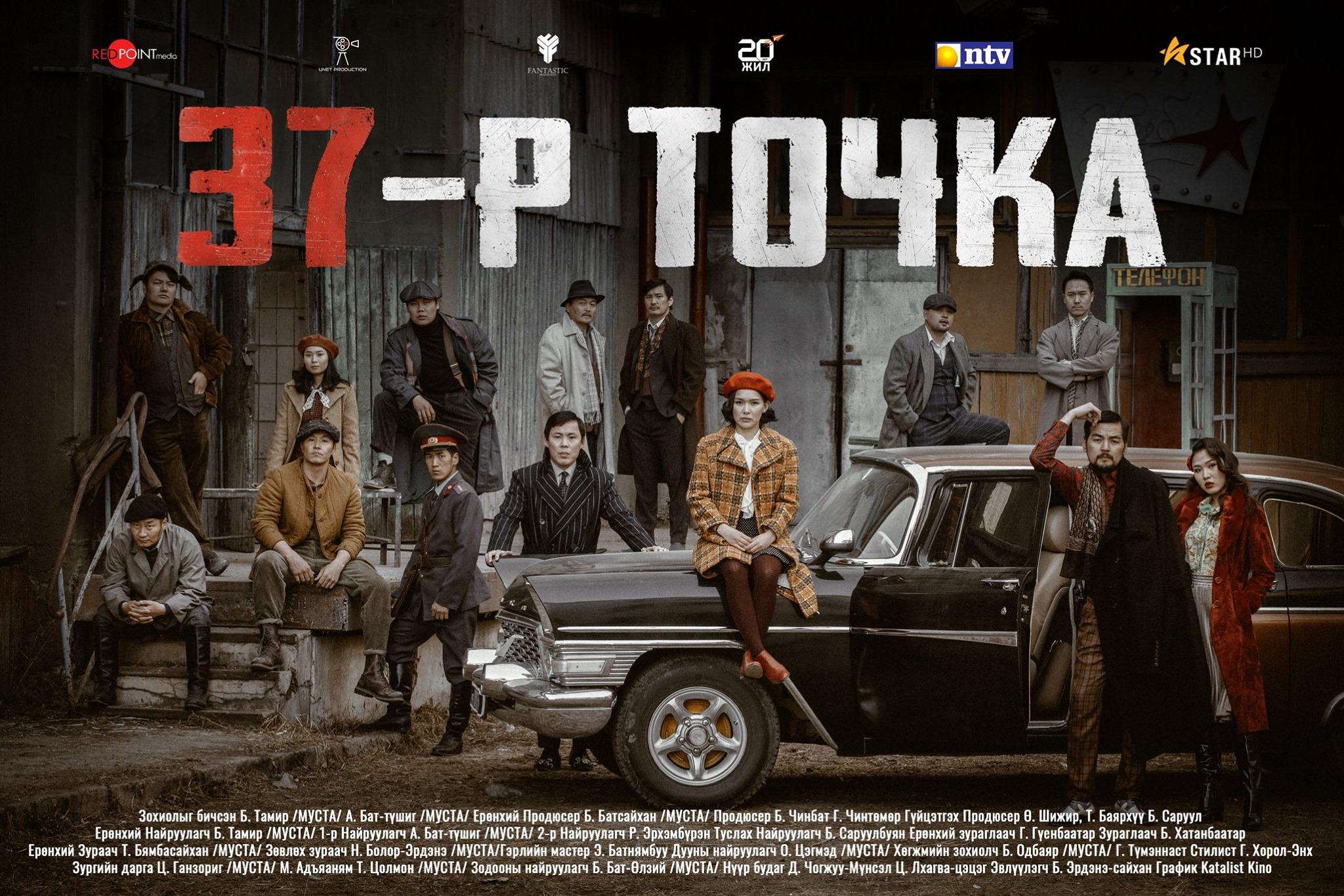 """""""37-Р ТОЧКА"""" Монголын ОАК-нд шинэ түвшин тогтоов"""