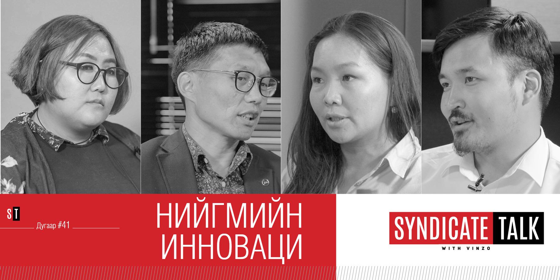 Syndicate talk: Нийгмийн инноваци